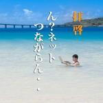 MIYAKO85_kurimaoohashi20140726_TP_V_300
